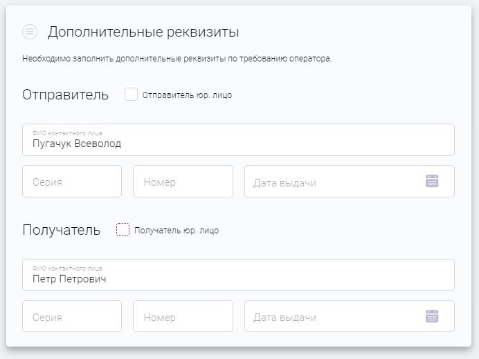 Доп реквизиты юр.лицо