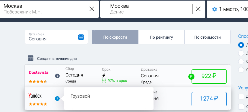 Грузовой тариф Яндекс такси