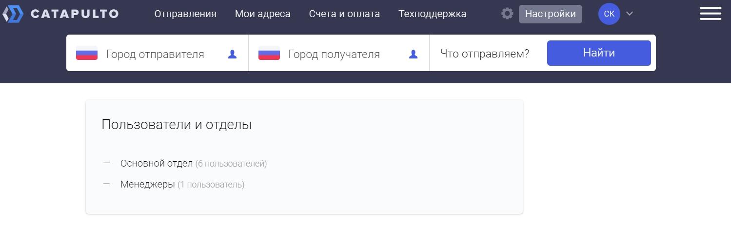Пользователи и отделы